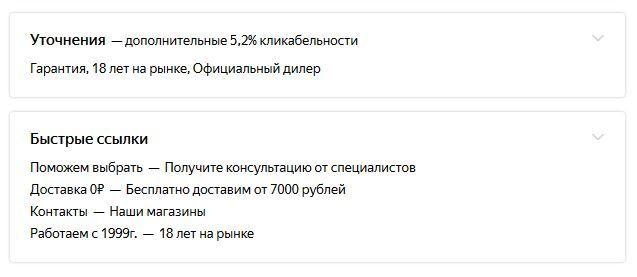 Уточнения и быстрые ссылки в Яндекс.Директ