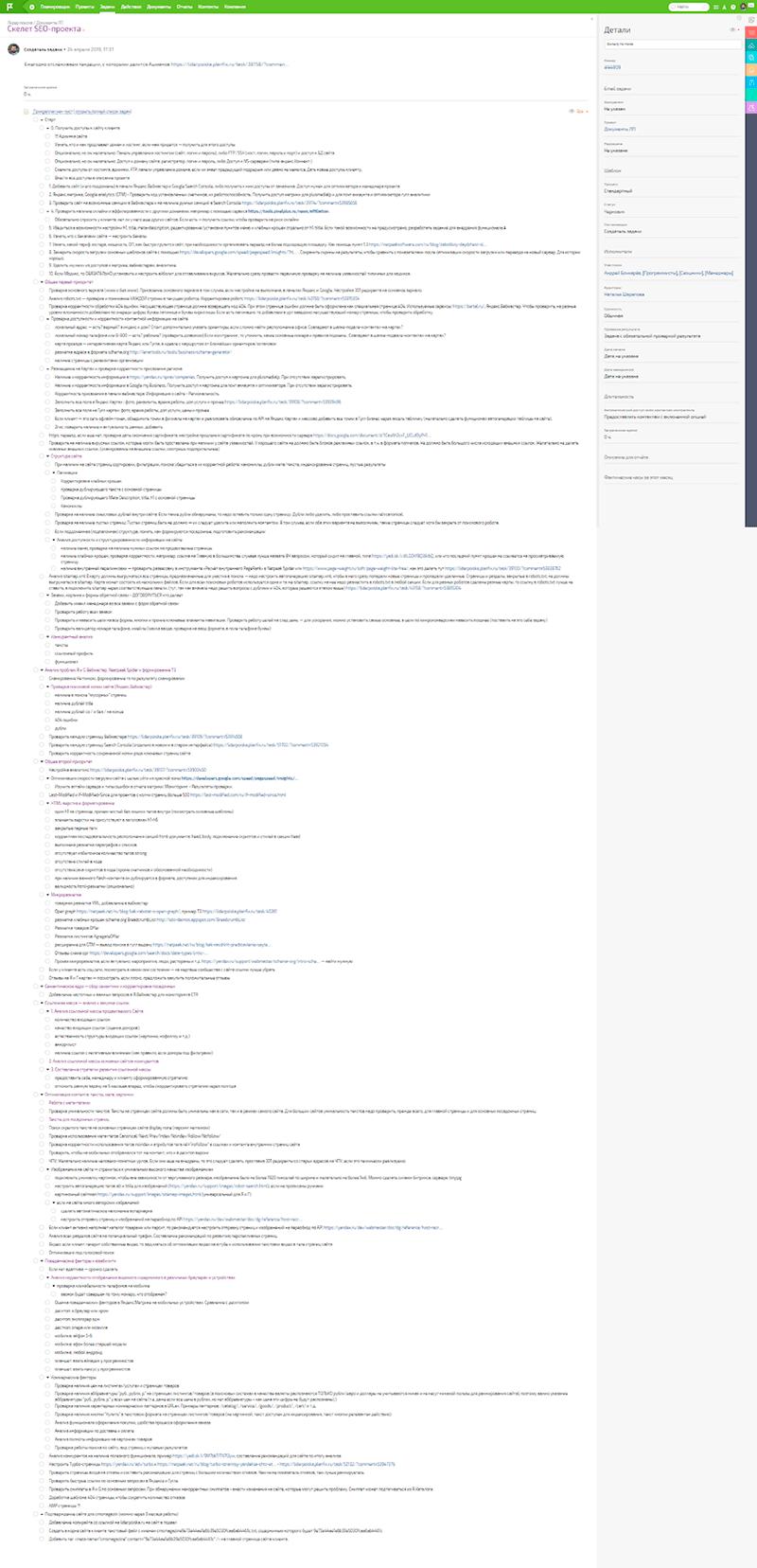 Чек-лист работы над новым проектом в «Лидер поиска»