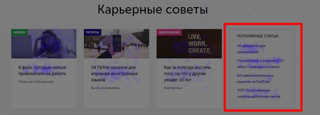Тепловая карта кликов для блока «Популярные статьи»