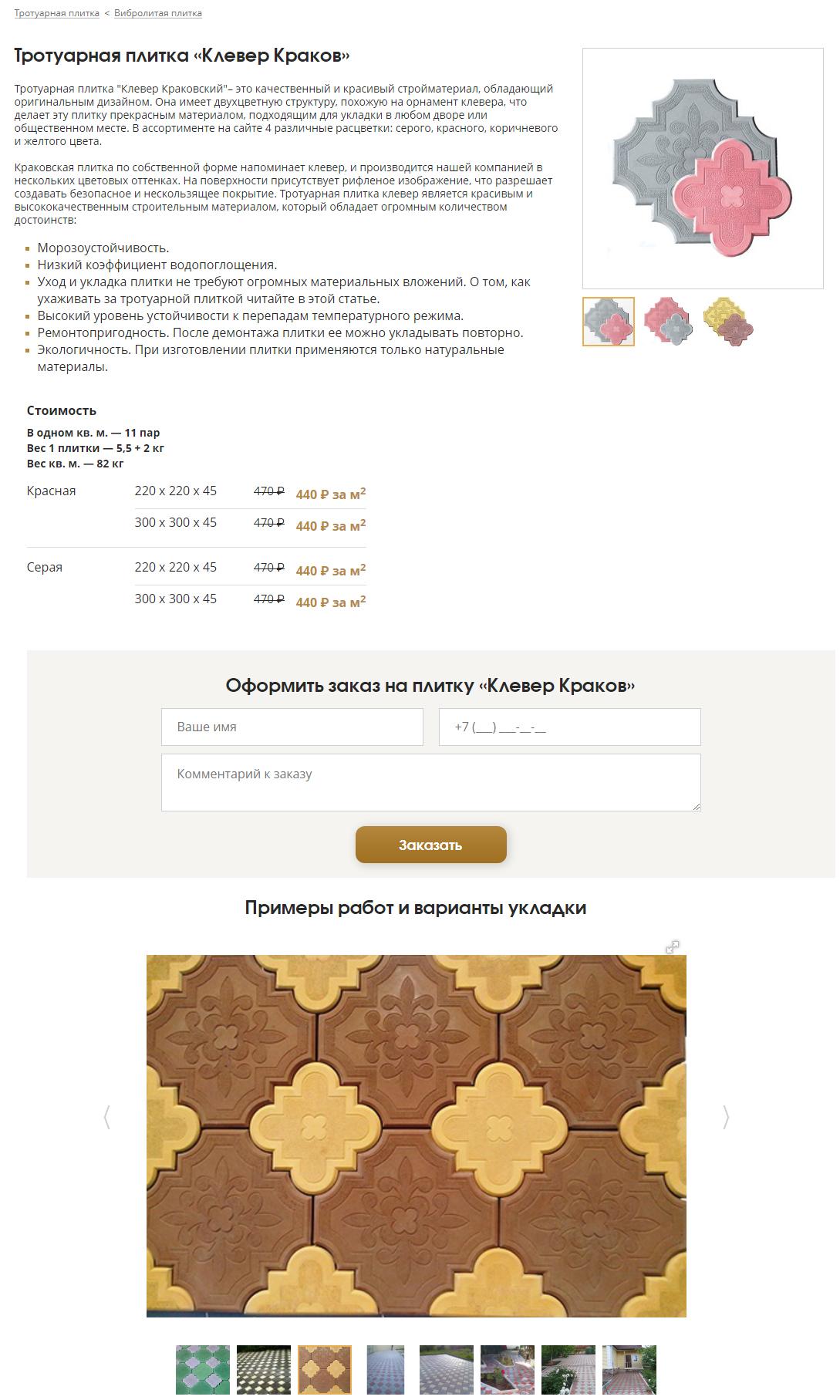 Новый дизайн страницы товара
