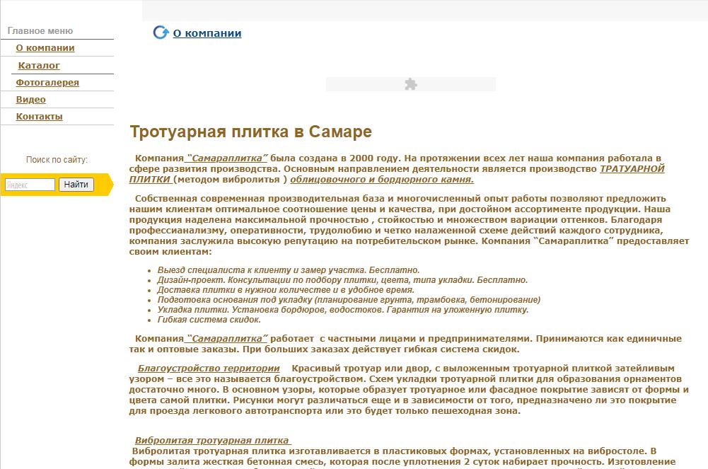 Первый вариант главной страницы сайта