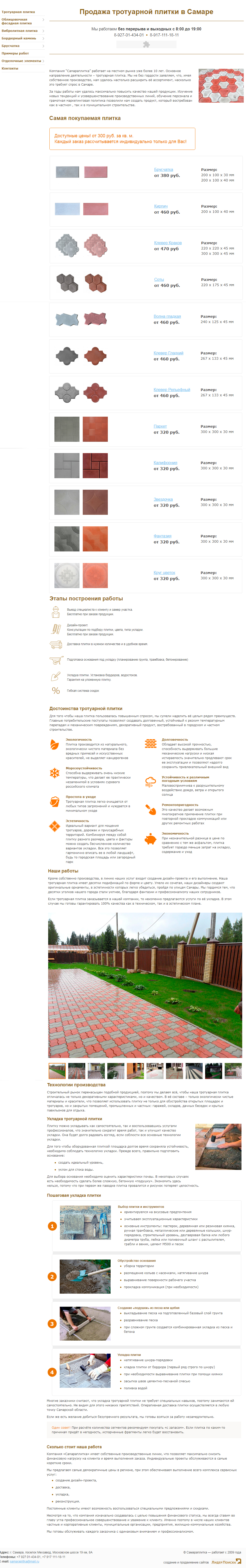 Обновленная главная страница с новым листингом товаров