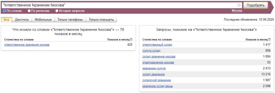 Сбор точной частоты в Яндекс Wordstat