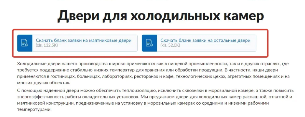 Новый сайт для завода «Продмаш»